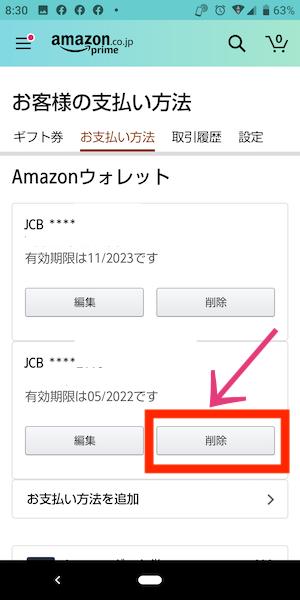 Amazonクレジットカード削除方法④