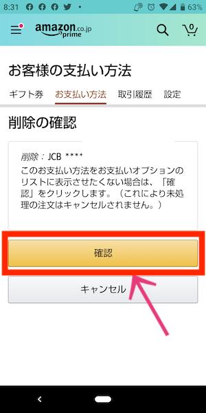 Amazonクレジットカード削除方法⑤