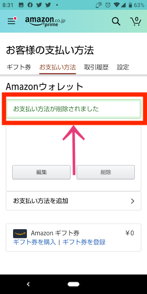 Amazonクレジットカード削除方法⑥