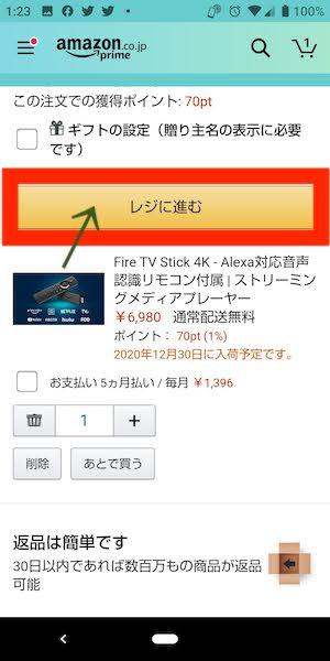 Amazonでクレジットカード支払いする流れ②