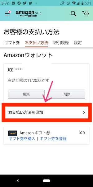 Amazonクレジットカード登録方法③