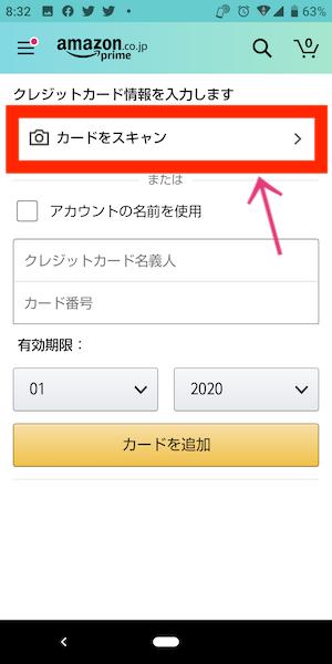 Amazonクレジットカード登録方法⑤