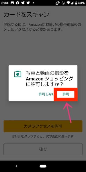 Amazonクレジットカード登録方法⑦