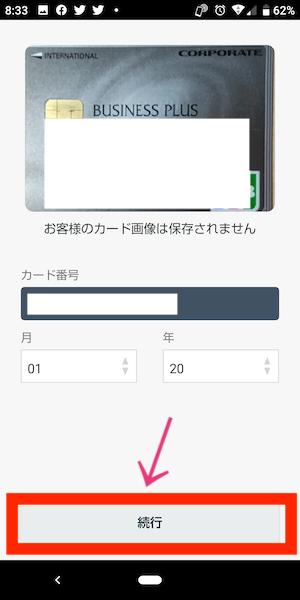 Amazonクレジットカード登録方法⑧