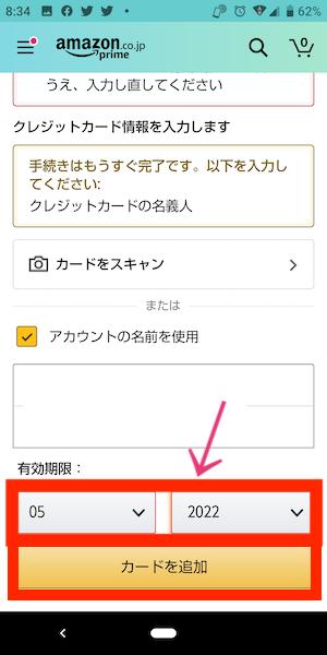 Amazonクレジットカード登録方法⑨
