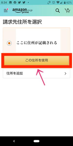 Amazonクレジットカード登録方法➉