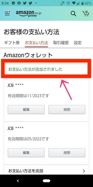 Amazonクレジットカード登録方法⑪