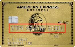 AMEXのカード番号