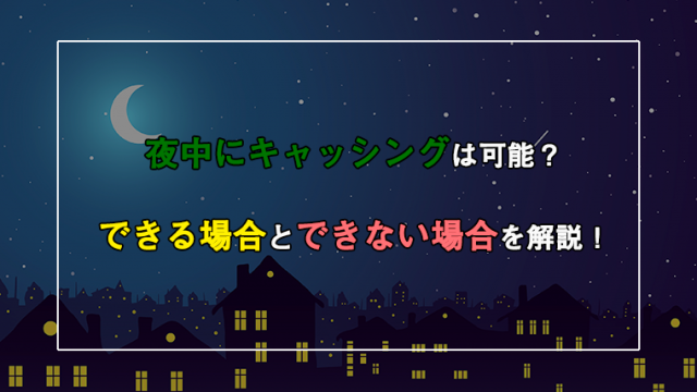 キャッシング 夜中のイメージ画像