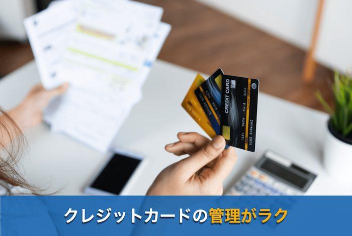 クレジットカードを3枚持つ女性