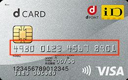 dカードの番号