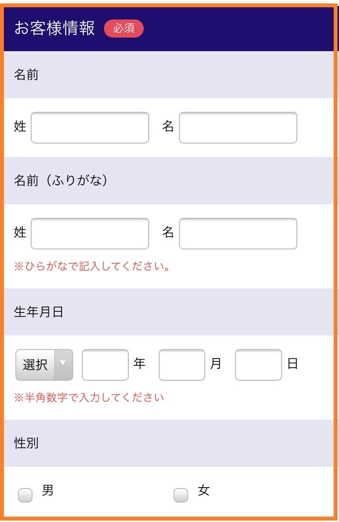 エイワ申し込み画面③