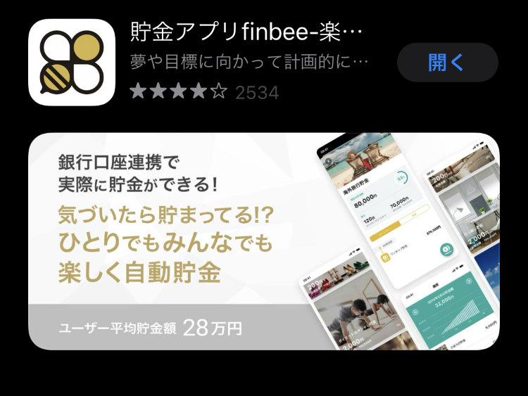 finbeeのイメージ画像①