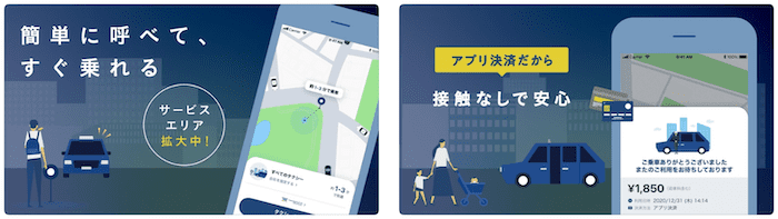 『GO』TAXIアプリ