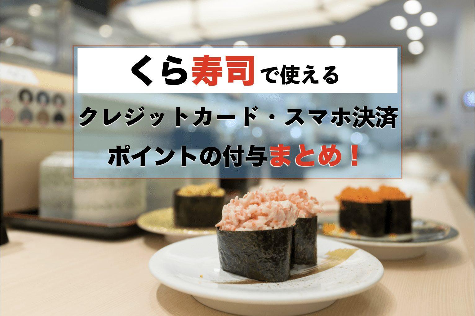 くら寿司で使えるクレジットカード