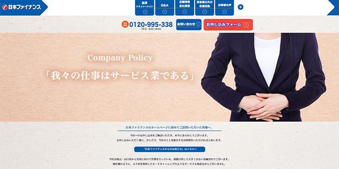 日本ファイナンスの審査の流れや金利・返済方法から口コミ・評判まで全てを解説!