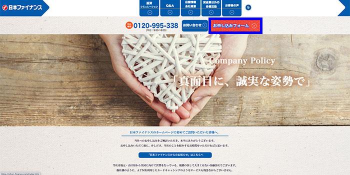 公式サイトのトップページの「お申し込みフォーム」を選択
