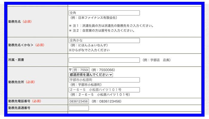 「勤務先名」「勤務先住所」など勤務先に関する情報を入力する