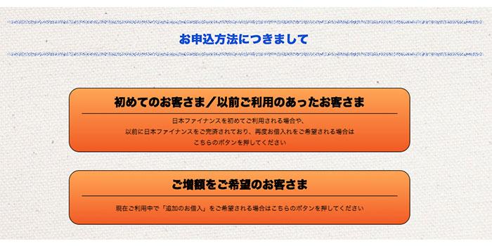 日本ファイナンスの利用限度額や追加融資の増額申請をする方法を解説!