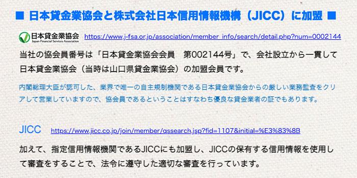 日本貸金協会と日本信用情報機構に加盟しているので安心して利用できる