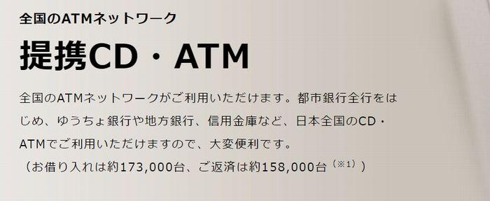 オリックス・クレジットは提携ATMの数が多い