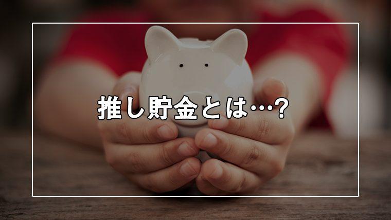 推し貯金とは?
