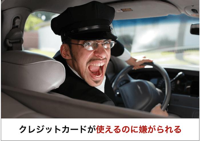 クレジットカード払いを嫌がる運転手