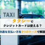 タクシーでのクレジットカード払い
