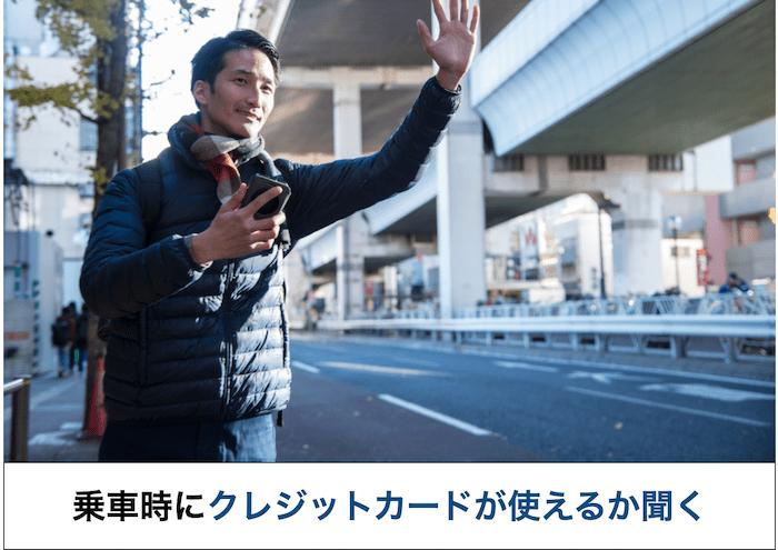 タクシーに手を挙げる男性