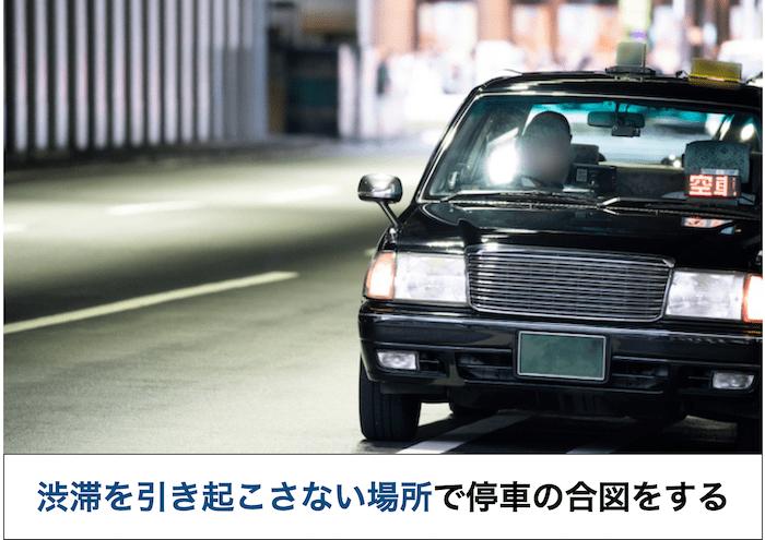 停車するタクシー