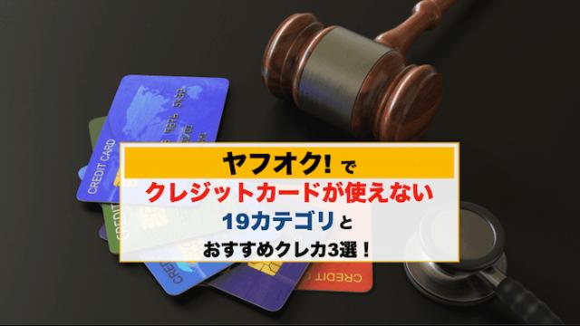 ヤフオク クレジットカード