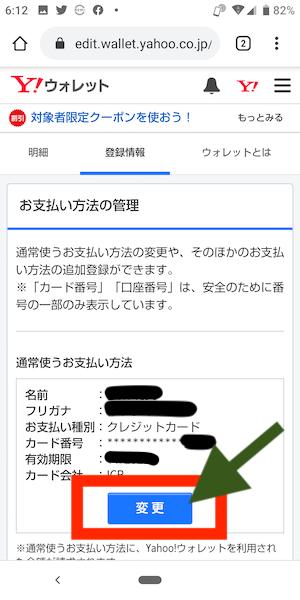 ヤフオクのクレジットカード変更方法③