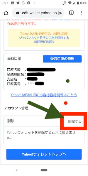 登録したメインカードの削除方法②