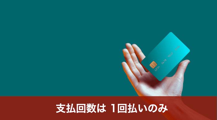 郵便局でクレジットカード・電子マネー・スマホ決済を使う際の注意点①