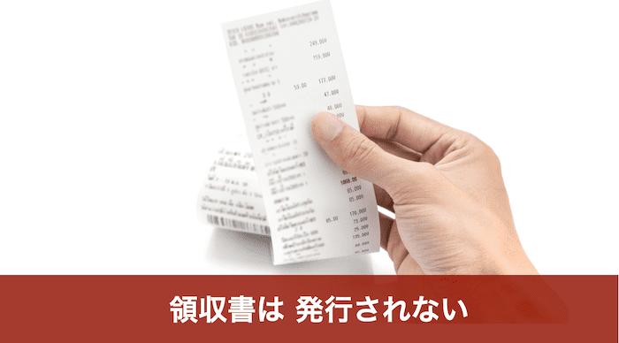 郵便局でクレジットカード・電子マネー・スマホ決済を使う際の注意点③