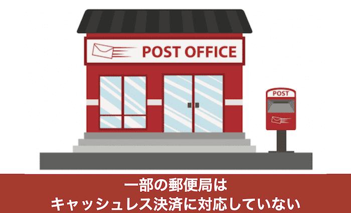郵便局でクレジットカード・電子マネー・スマホ決済を使う際の注意点④