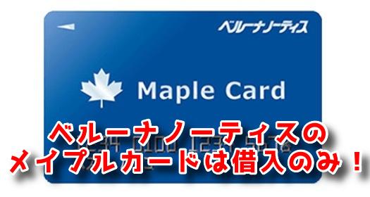 ベルーナノーティスのメイプルカードでは返済できない