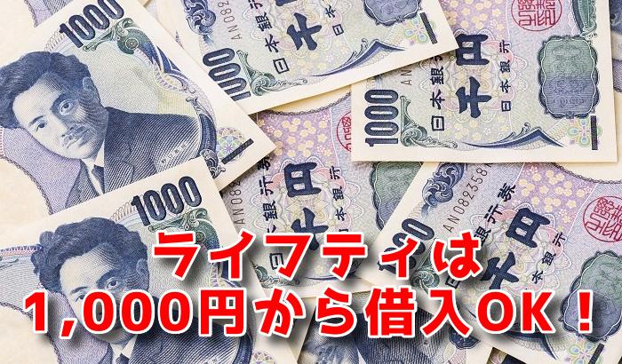 ライフティは1,000円から借入できる