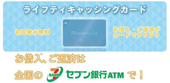 ライフティはセブン銀行ATMを利用できる