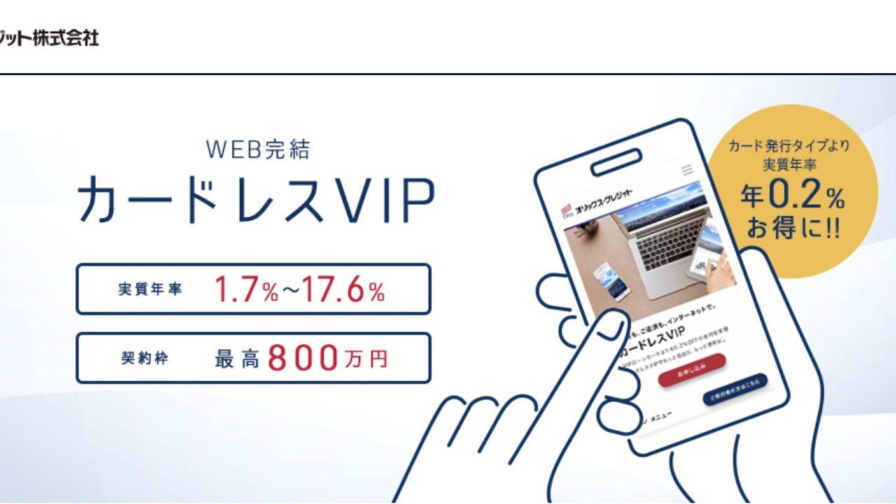 オリックスクレジットカードレスVIPのスクリーンショット