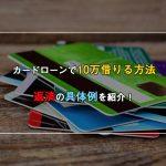 カードローン で10万円を借りる方法