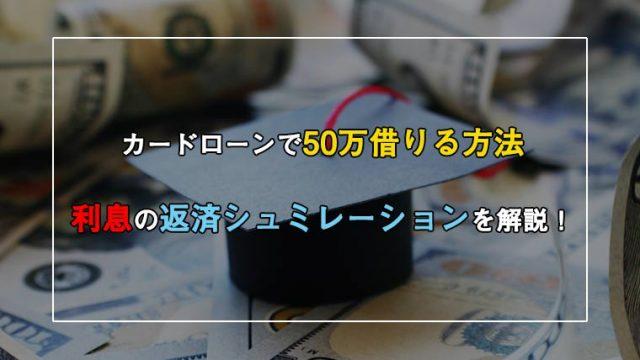 カードローンで50万円借りる方法